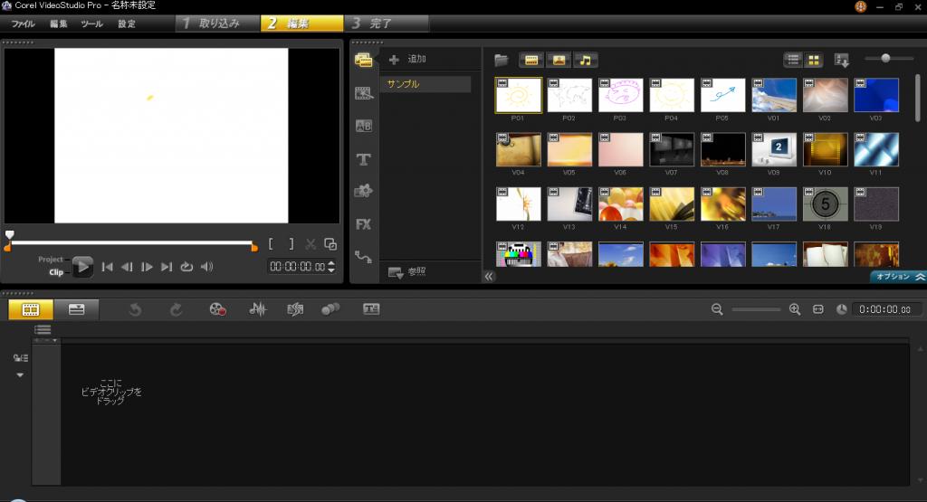 video studio 画面
