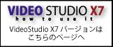 videostudio x7